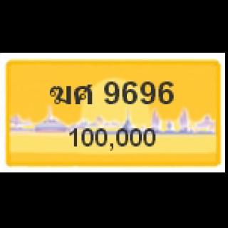 ทะเบียนรถสวยเลขสลับ เลข 9696