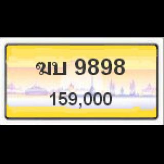 ทะเบียนรถสวยเลขสลับ เลข 9898