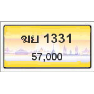ทะเบียนรถสวยเลขหาบ เลข 1331