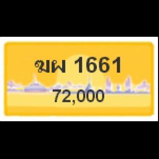 ทะเบียนรถสวยเลขหาบ เลข 1661