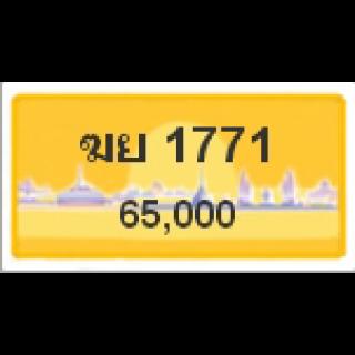 ทะเบียนรถสวยเลขหาบ เลข 1771