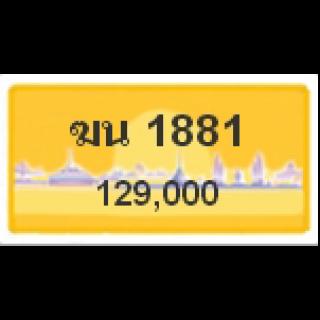 ทะเบียนรถสวยเลขหาบ เลข 1881