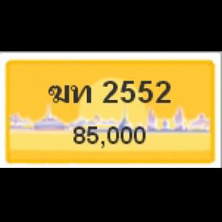 ทะเบียนรถสวยเลขหาบ เลข 2552