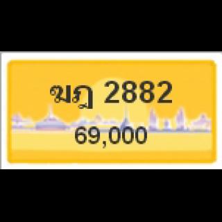 ทะเบียนรถสวยเลขหาบ เลข 2882