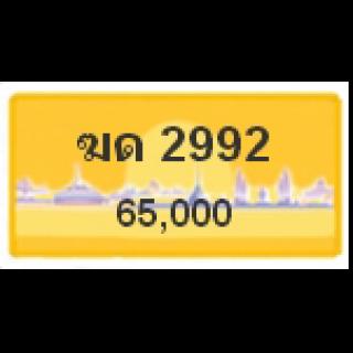ทะเบียนรถสวยเลขหาบ เลข 2992