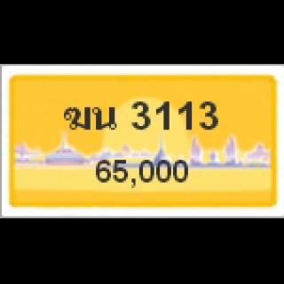 ทะเบียนรถสวยเลขหาบ เลข 3113
