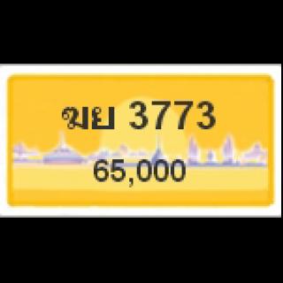 ทะเบียนรถสวยเลขหาบ เลข 3773