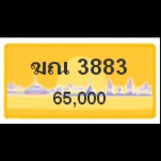 ทะเบียนรถสวยเลขหาบ เลข 3883