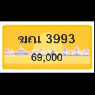 ทะเบียนรถสวยเลขหาบ เลข 3993