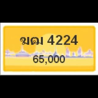 ทะเบียนรถสวยเลขหาบ เลข 4224