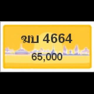 ทะเบียนรถสวยเลขหาบ เลข 4664