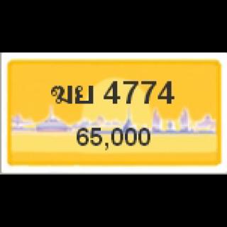ทะเบียนรถสวยเลขหาบ เลข 4774