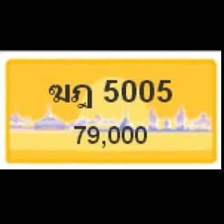 ทะเบียนรถสวยเลขหาบ เลข 5005