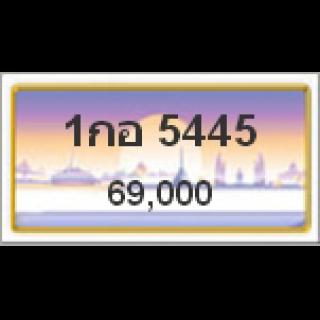 ทะเบียนรถสวยเลขหาบ เลข 5445