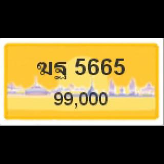 ทะเบียนรถสวยเลขหาบ เลข 5665