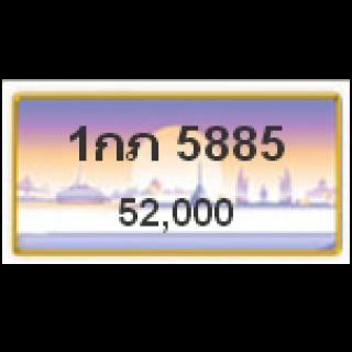 ทะเบียนรถสวยเลขหาบ เลข 5885