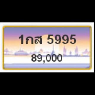 ทะเบียนรถสวยเลขหาบ เลข 5995