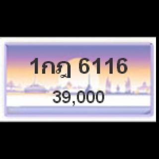 ทะเบียนรถสวยเลขหาบ เลข 6116
