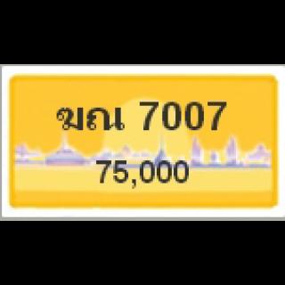 ทะเบียนรถสวยเลขหาบ เลข 7007
