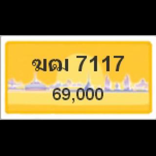 ทะเบียนรถสวยเลขหาบ เลข 7117