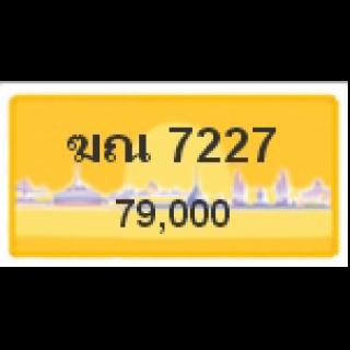 ทะเบียนรถสวยเลขหาบ เลข 7227