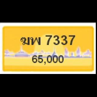 ทะเบียนรถสวยเลขหาบ เลข 7337