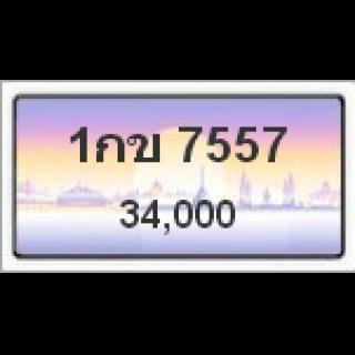 ทะเบียนรถสวยเลขหาบ เลข 7557