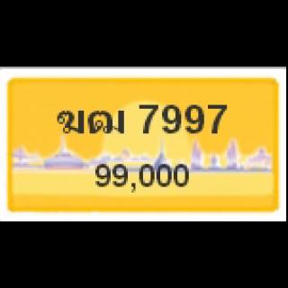 ทะเบียนรถสวยเลขหาบ เลข 7997