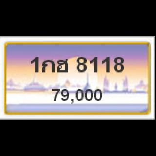 ทะเบียนรถสวยเลขหาบ เลข 8118