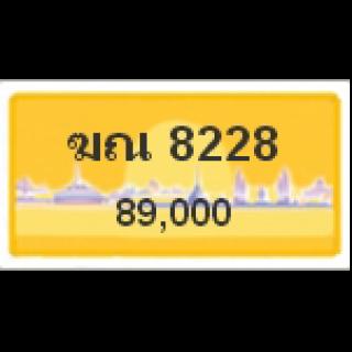 ทะเบียนรถสวยเลขหาบ เลข 8228