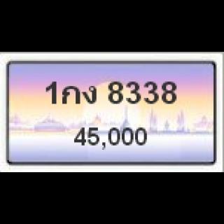 ทะเบียนรถสวยเลขหาบ เลข 8338
