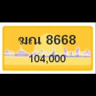 ทะเบียนรถสวยเลขหาบ เลข 8668