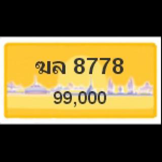 ทะเบียนรถสวยเลขหาบ เลข 8778