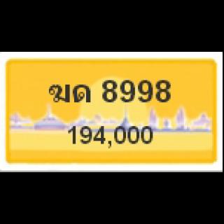 ทะเบียนรถสวยเลขหาบ เลข 8998