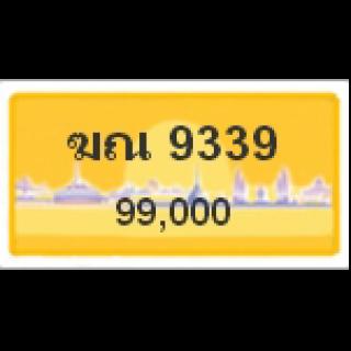 ทะเบียนรถสวยเลขหาบ เลข 9339