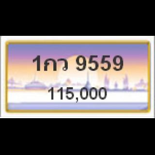 ทะเบียนรถสวยเลขหาบ เลข 9559
