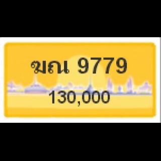 ทะเบียนรถสวยเลขหาบ เลข 9779