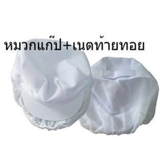 หมวกแก๊ปติดเน็ตท้ายทอย