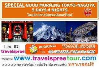 ทัวร์ญี่ปุ่น SPECIAL GOOD MORNING TOKYO-NAGOYA 5 วัน 4 คืน