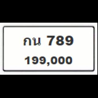 ทะเบียนรถสวยเลขเรียง เลข 789