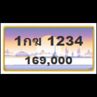 ทะเบียนรถสวยเลขเรียง เลข 1234