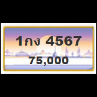 ทะเบียนรถสวยเลขเรียง เลข 4567