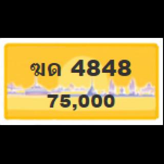 ทะเบียนรถสวยเลขสลับ เลข 4848