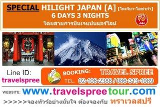 ทัวร์ญี่ปุ่น SPECIAL HILIGHT JAPAN [A] (โตเกียว-โอซาก้า) 6 วัน 3 คืน