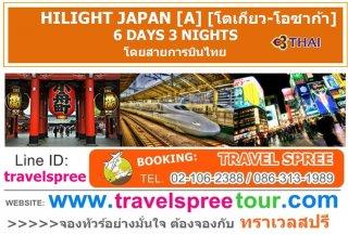 ทัวร์ญี่ปุ่น HILIGHT JAPAN [A] (โตเกียว-โอซาก้า) 6 วัน 3 คืน