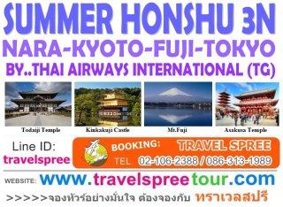 ทัวร์ญี่ปุ่น SUMMER HONSHU 3 คืน