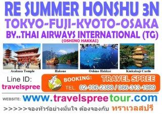 ทัวร์ญี่ปุ่น โตเกียว โอซาก้า RE SUMMER HONSHU (OSHINO HAKKAI) 3 คืน