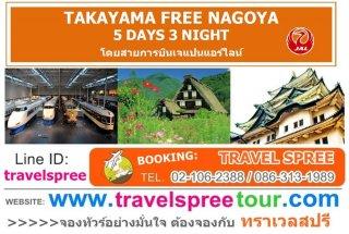ทัวร์ทาคายาม่า TAKAYAMA FREE NAGOYA 5 วัน 3 คืน