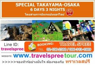 ทัวร์ญี่ปุ่น SPECIAL TAKAYAMA-OSAKA 6 วัน3 คืน