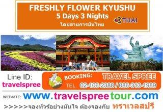ทัวร์คิวชู FRESHLY FLOWER KYUSHU 5 วัน 3 คืน